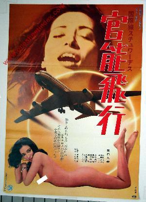 Kokusai-sen Stewardess : Kanno Hiko