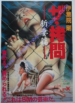 Gomon: Nizuma-hen : The Torture; New Bride