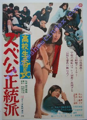 Kokosei Bancho; Zubeko Seituha