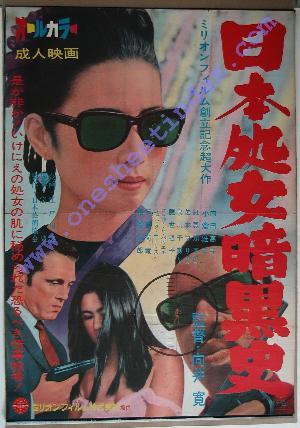 Nippon syozyo boko ankokushi