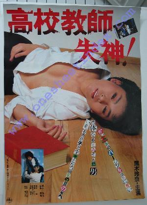 Koko Kyoshi: Sishin!