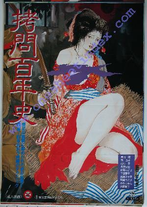Gomon Hyakunen-shi