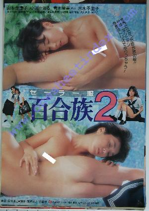 Sailorfuku Yuri-zoku 2