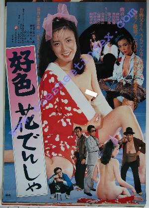 Koshoku Hanadensha