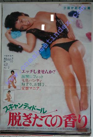 ScantyDoll : Nugitate no Kaori