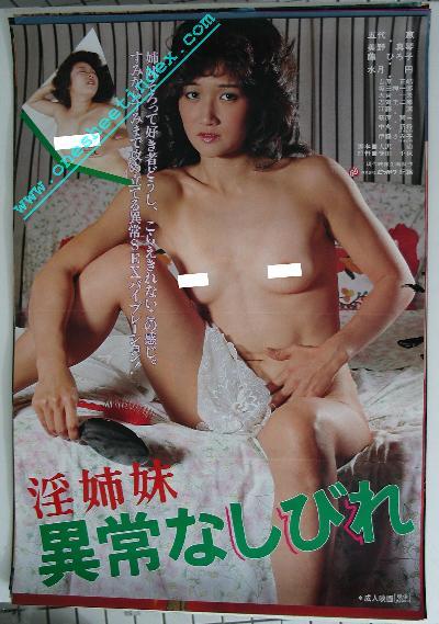 Inshimae: Ijonya Shiele