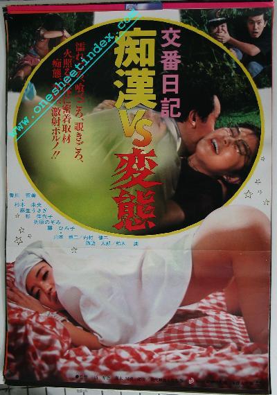 Koban Niki: Chikan vs Hentai