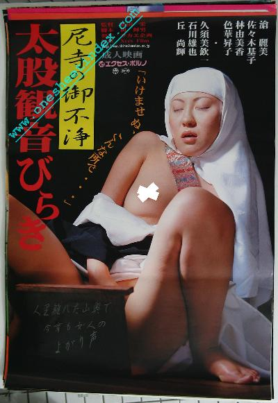 Amadera no Gofujyo: Oomata Kannon Biraki
