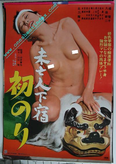 Mibojin Geshuku: Hatsunori