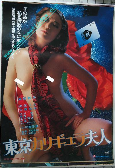 Lady Caligula in Tokyo