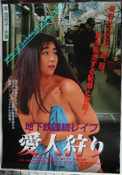 Chikatestsu Renzoku Rape: Aijin-gari