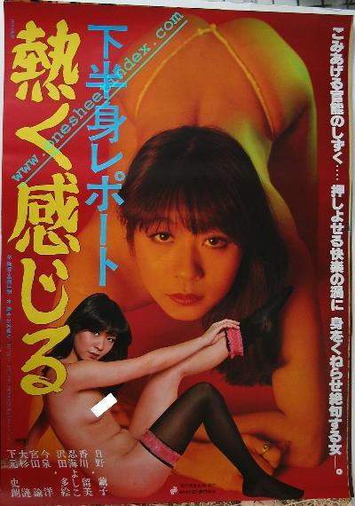 Kohansen report: Atsuku Kanjiru
