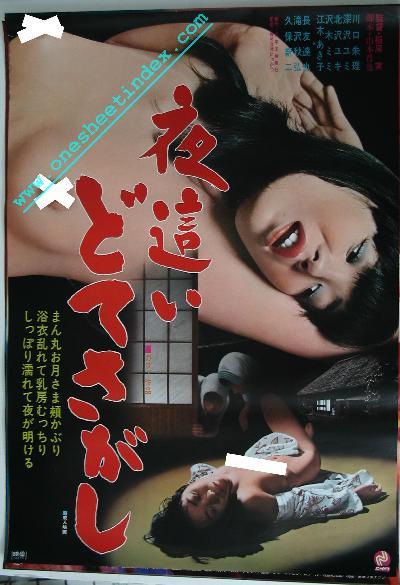 Yabae Dotei Sagashi