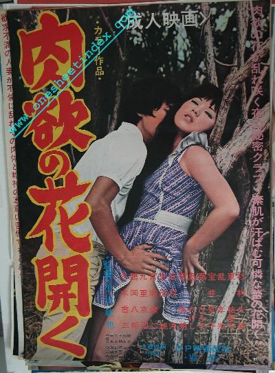 Niku-yoku no hana hiraku
