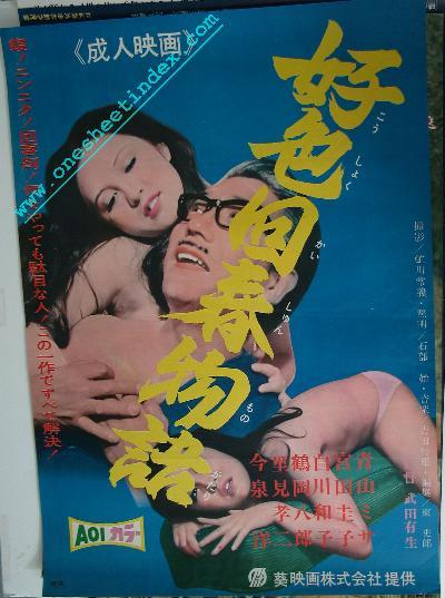 Koshoku-kaisyun-monogatari