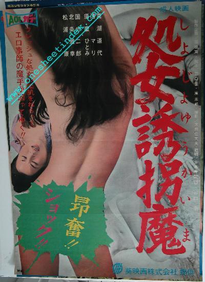 Shojyo yukai-ma