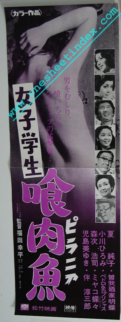 Jyoshi gakusei: pirania