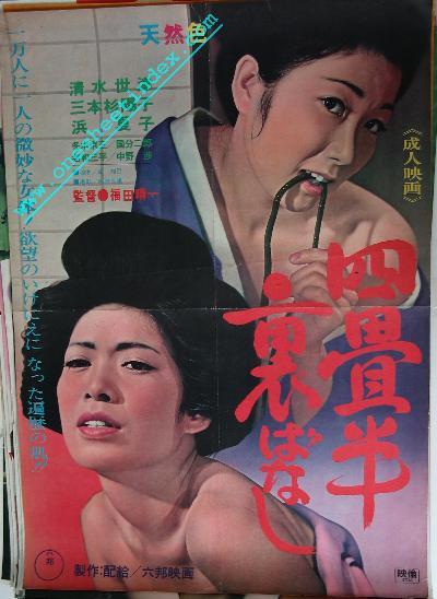 Yojo-han ura banashi