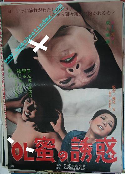 OL Mitsu no yuwaku