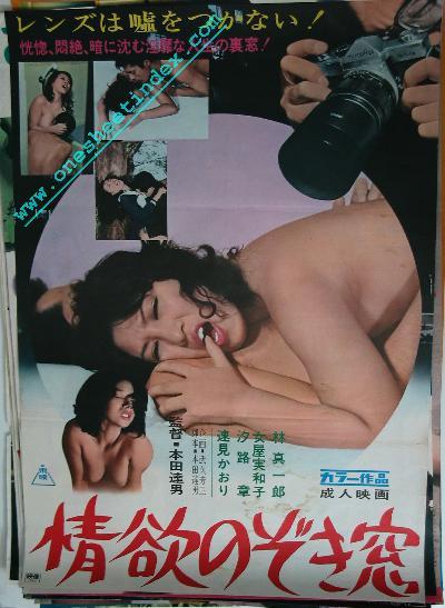 Jyoyoku nozoki-mado