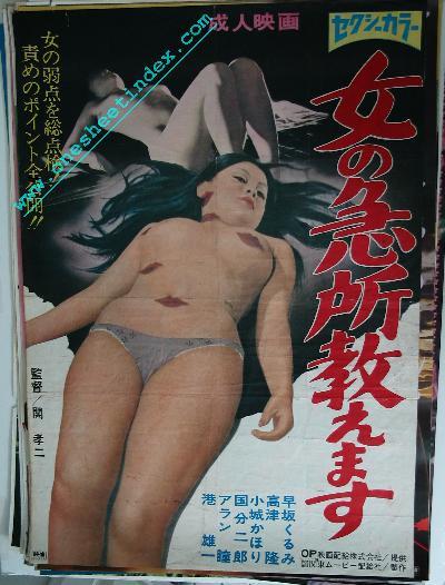 Onna no Kyuusho Oshiemasu
