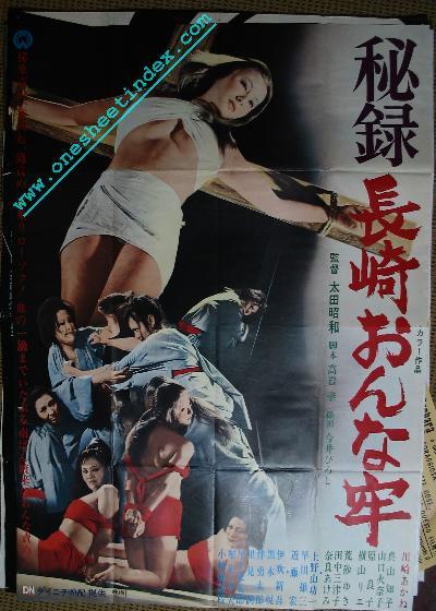 Hiroku Nagasaki onna-ro