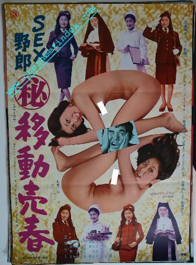 SEXYaro : Maru-hi IdoBaisyun