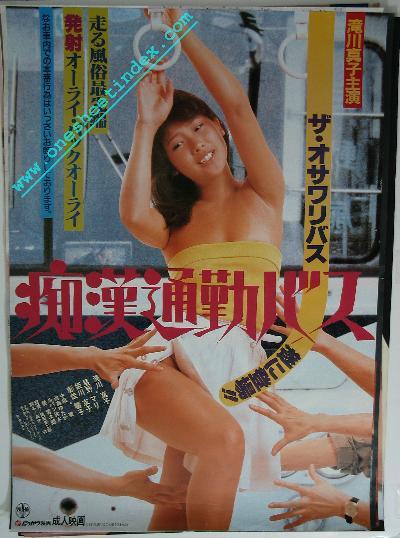 ChikanTsukin Bus