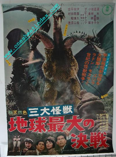 Godzilla: Ghidrah, the Three-Headed Monster