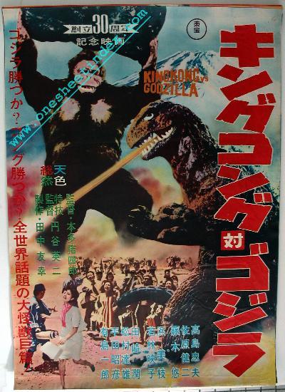 King Kong vs Godzilla