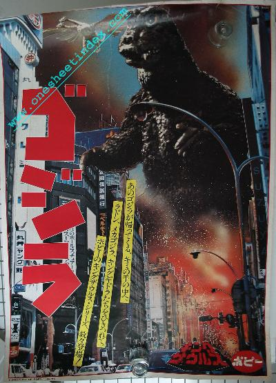 Godzilla DVD II