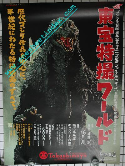 Godzilla: World of Toho